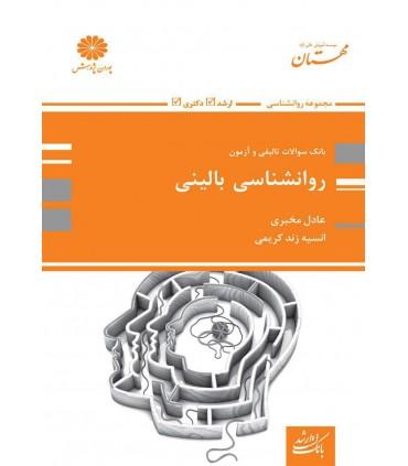 کتاب بانک سوالات تالیفی و آزمون روان شناسی بالینی