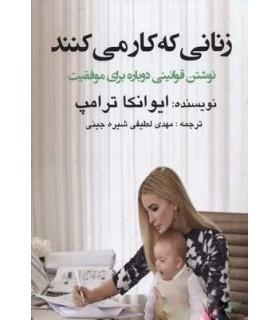 کتاب زنانی که کار می کنند