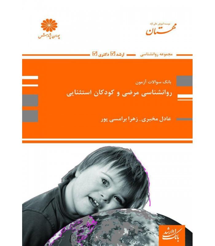 کتاب بانک سوالات آزمون روان شناسی مرضی و کودکان استثایی