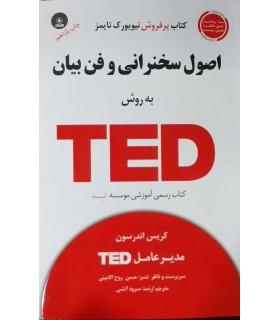 کتاب اصول سخنرانی و فن بیان به روش TED