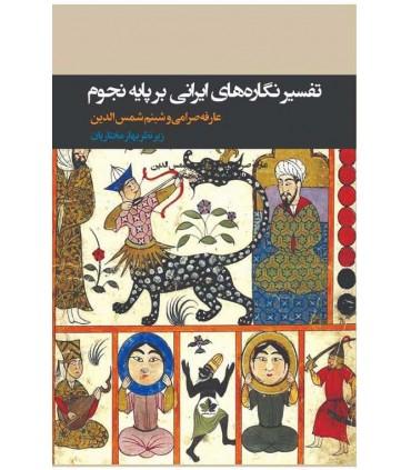 کتاب تفسیر نگاره های ایرانی بر پایه نجوم