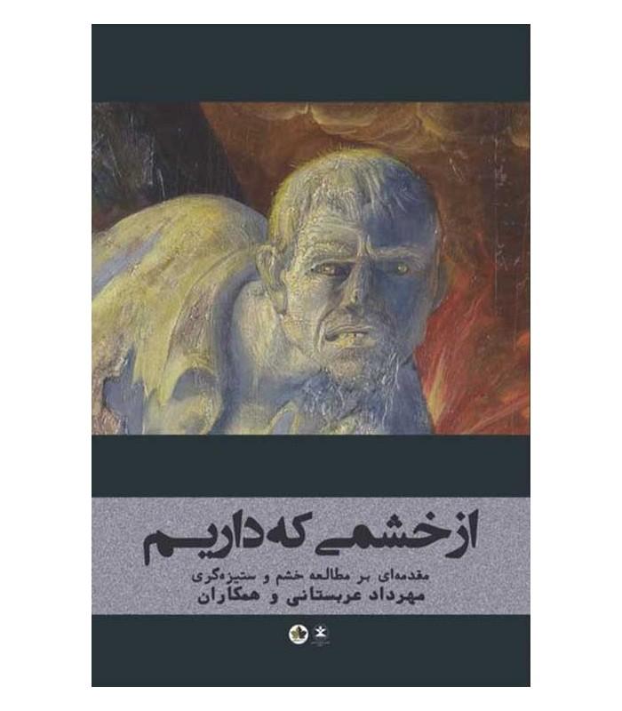 کتاب از خشمی که داریم مقدمه ای بر مطالعه خشم و ستیزه گری