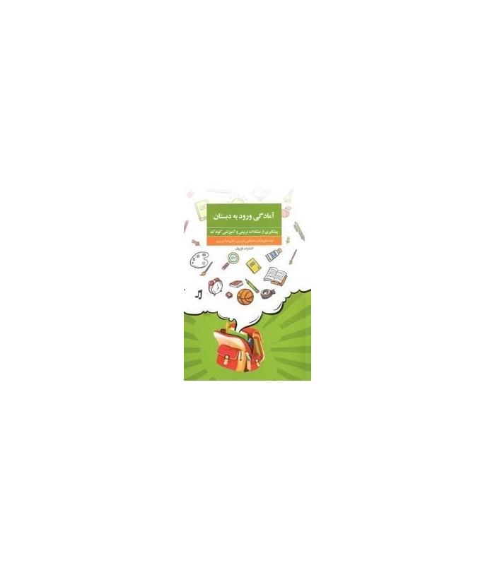 کتاب آمادگی ورود به پیش دبستان پیشگیری از مشکلات تربیتی و آموزشی کودک