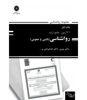 کتاب 11آزمون جامع ارشد روان شناسی(بالینی و عمومی)