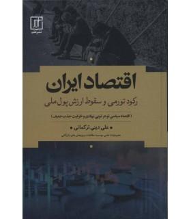 کتاب اقتصاد ایران رکود تورمی و سقوط ارزش پول ملی