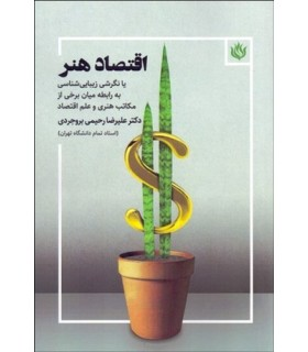 کتاب اقتصاد هنر