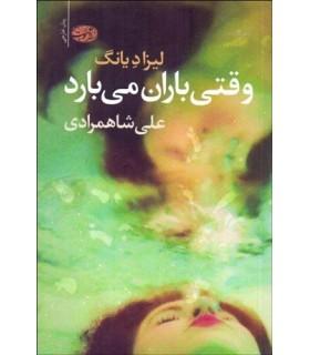 کتاب وقتی باران می بارد