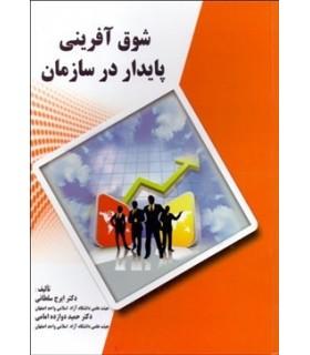 کتاب شوق آفرینی پایدار در سازمان