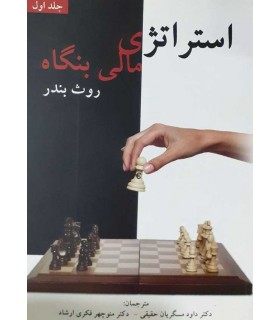 کتاب استراتژی مالی بنگاه جلد 1