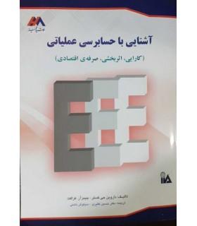 کتاب آشنایی با حسابرسی عملیاتی کارایی اثربخشی صرفه اقتصادی