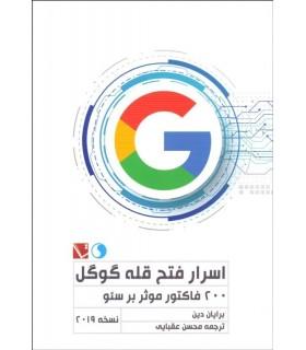 کتاب اسرار فتح قله گوگل200 فاکتور موثر بر سئو