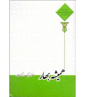 کتاب همیشه بهار(اخلاق و سبک زندگی اسلامی)