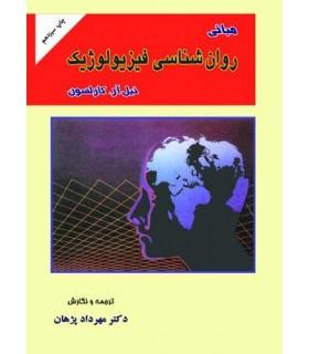 کتاب مبانی روان شناسی فیزیولوژیک