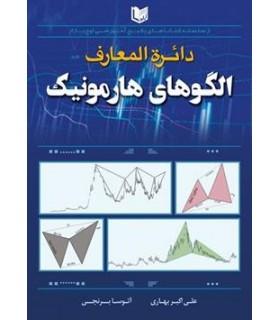 کتاب دائره المعارف الگوهای هارمونیک