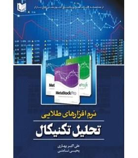 کتاب نرم افزارهای طلایی تحلیل تکنیکال