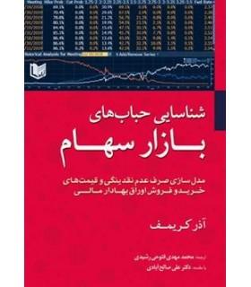 کتاب شناسایی حباب های بازار سهام
