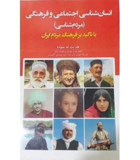کتاب مردم شناسی با تکیه بر فرهنگ مردم ایران