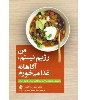 کتاب من رژیم نیستم آگاهانه غذا می خورم