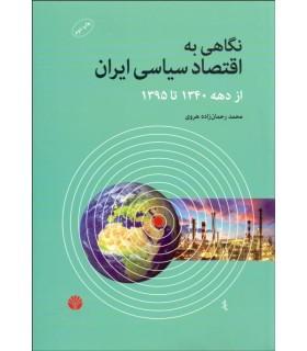 کتاب نگاهی به اقتصاد سیاسی ایران از دهه 1340 تا 1395