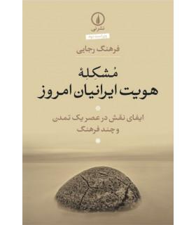 کتاب مشکله هویت ایرانیان امروز ایفای نقش در عصر یک تمدن و چند فرهنگ