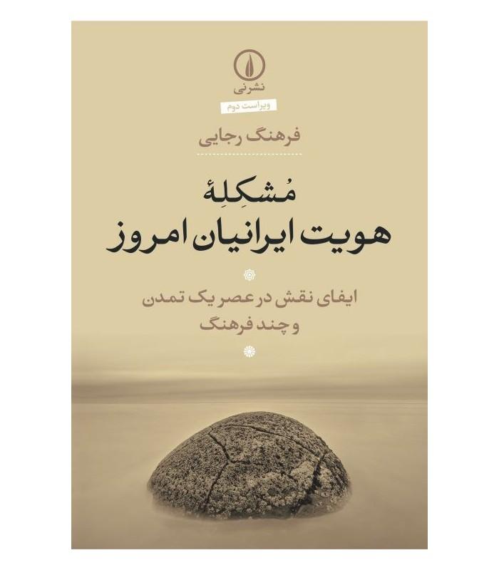 کتاب مشکله هویت ایرانیان امروز( چاپ اول از ویراست دوم ) ایفای نقش در عصر یک تمدن و چند فرهنگ