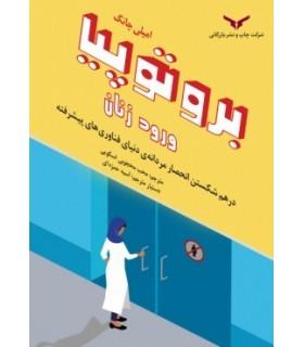 کتاب بروتوپیا ورود زنان در هم شکستن انحصار مردانه دنیای فناوری های یشرفته