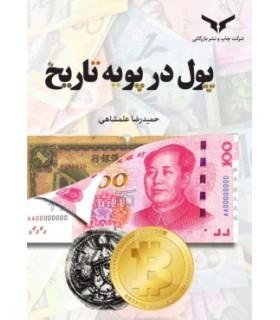 کتاب پول در پویه تاریخ