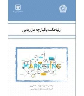 کتاب ارتباطات یکپارچه بازاریابی