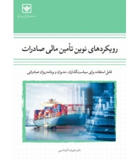 کتاب رویکردهای نوین تامین مالی صادرات
