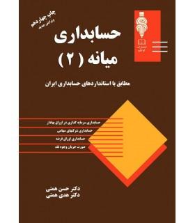 کتاب حسابداری میانه 2 مطابق با استانداردهای حسابداری ایران