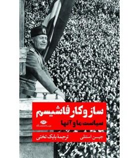 کتاب ساز و کار فاشیسم سیاست ما و آن ها