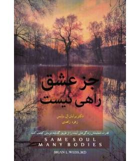کتاب جز عشق راهی نیست
