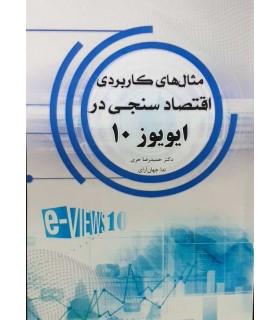 کتاب مثال های کاربردی اقتصاد سنجی در ایویوز 10