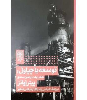 کتاب توسعه یا چپاول نقش دولت در تحول صنعتی