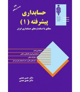 کتاب حسابداری پیشرفته جلد 1 مطابق با استانداردهای حسابداری ایران