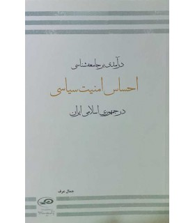 کتاب درآمدی بر جامعه شناسی احساس امنیت سیاسی در جمهوری اسلامی ایران
