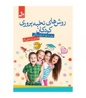 کتاب روش های نخبه پروری کودکان