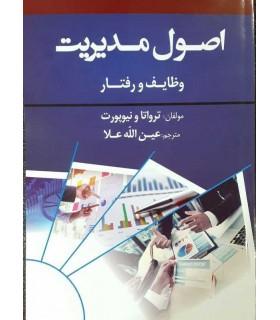 کتاب اصول مدریت وظایف و رفتار
