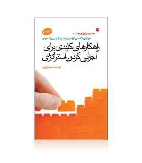 کتاب راهکارهای کلیدی برای اجرایی کردن استراتژی
