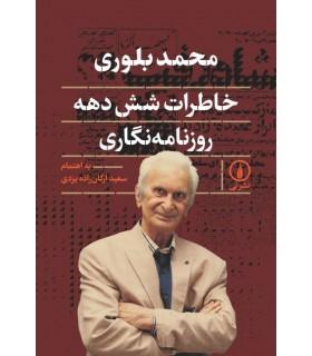 کتاب محمد بلوری خاطرات شش دهه روزنامه نگاری