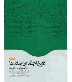 کتاب تاریخ اجتماعی رسانه ها از گوتنبرگ تا اینترنت