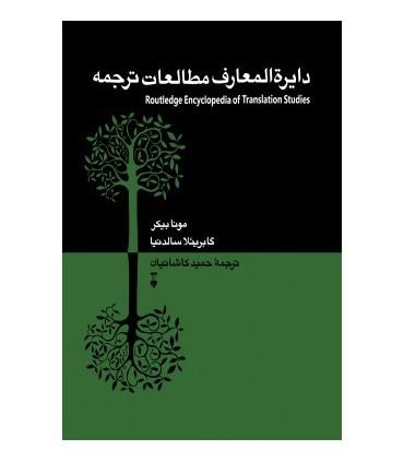 کتاب دایره المعارف مطالعات ترجمه