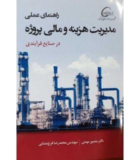کتاب راهنمای عملی مدیریت هزینه و مالی پروژه در صنایع فرآیندی