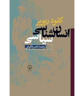 کتاب انسان شناسی سیاسی