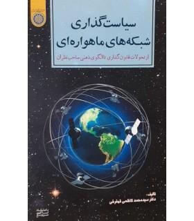 کتاب سیاست گذاری شبکه های ماهواره ای