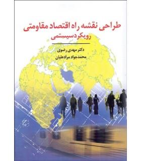 کتاب طراحی نقشه راه اقتصاد مقاومتی رویکرد سیستمی