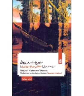 کتاب تاریخ طبیعی زوال تاملاتی درباره سوژه ویران