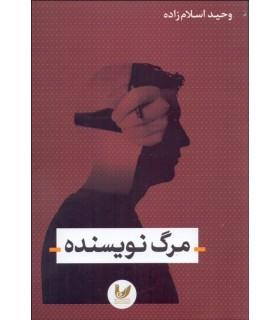کتاب مرگ نویسنده