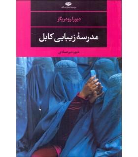 کتاب مدرسه زیبایی کابل