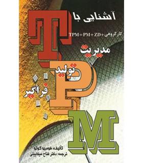 کتاب آشنایی با TPM مدیریت تولید فراگیر